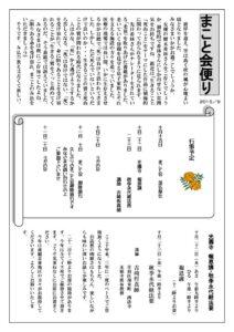 makoto-201509のサムネイル