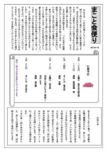 makoto-201604のサムネイル