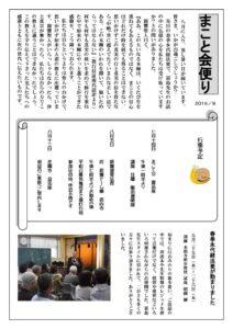 makoto-201606のサムネイル
