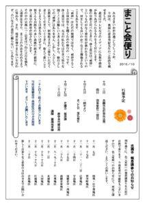 makoto-201609のサムネイル