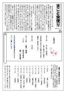 makoto-201810のサムネイル