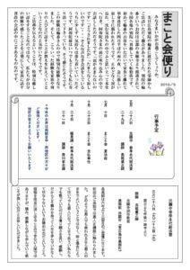 makoto-201905のサムネイル