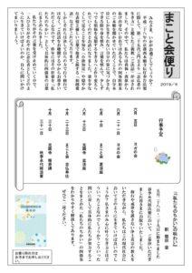 makoto-201906のサムネイル