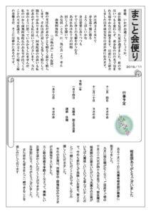 makoto-201911のサムネイル