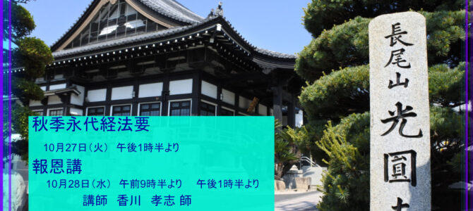 秋季永代経法要(10月29日更新)