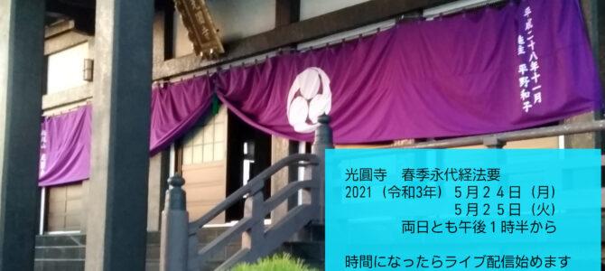 5/24 令和3年春季永代経法要